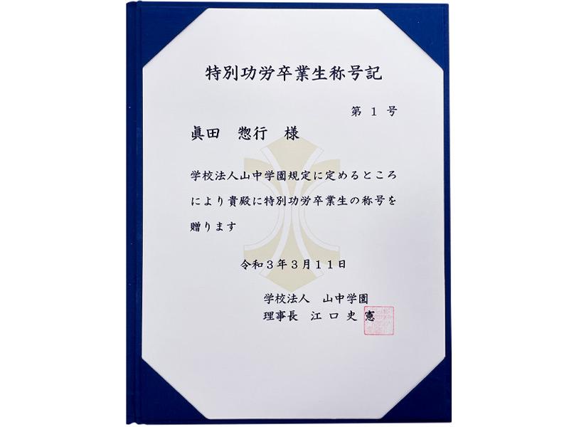 特別功労卒業生称号