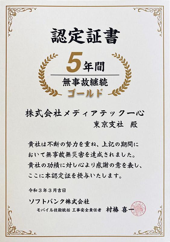 「5年間無事故継続ゴールド」の認定証書