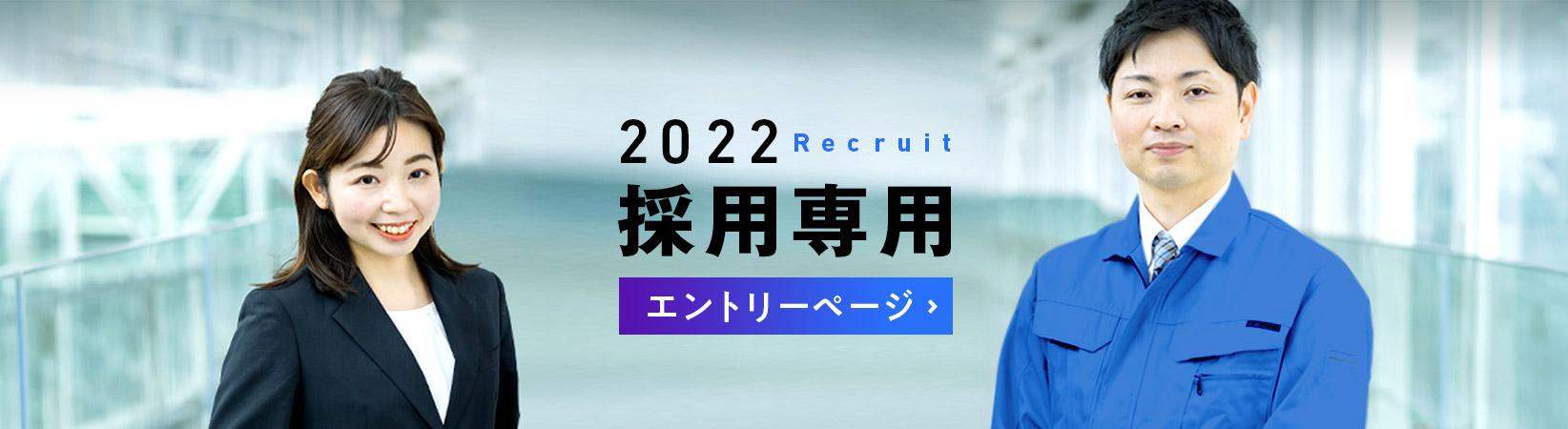 2022採用専用エントリーページ