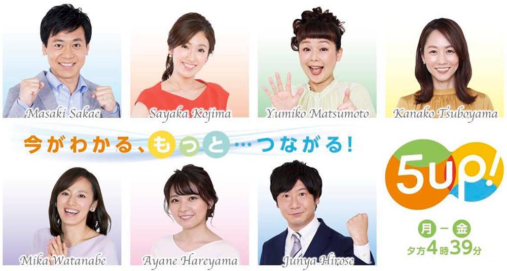広島ホームテレビ 5up!