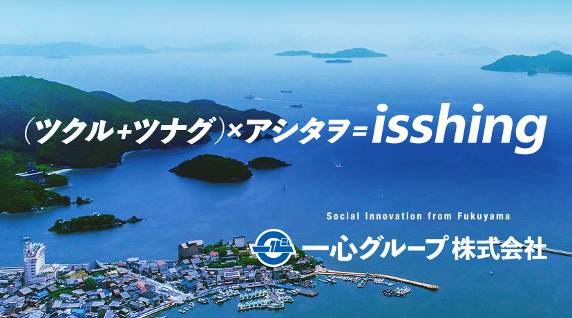 (ツクル+ツナグ)×アシタヲ=isshing