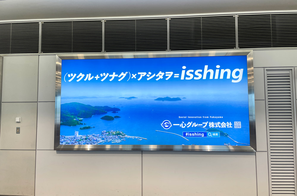広島空港 空港看板